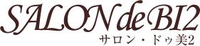 サロン・ドゥ美2
